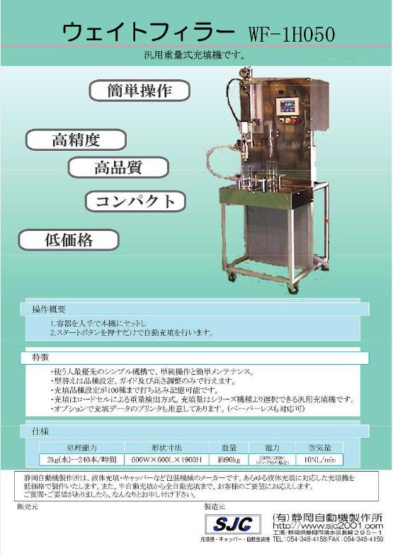 WF-1H050