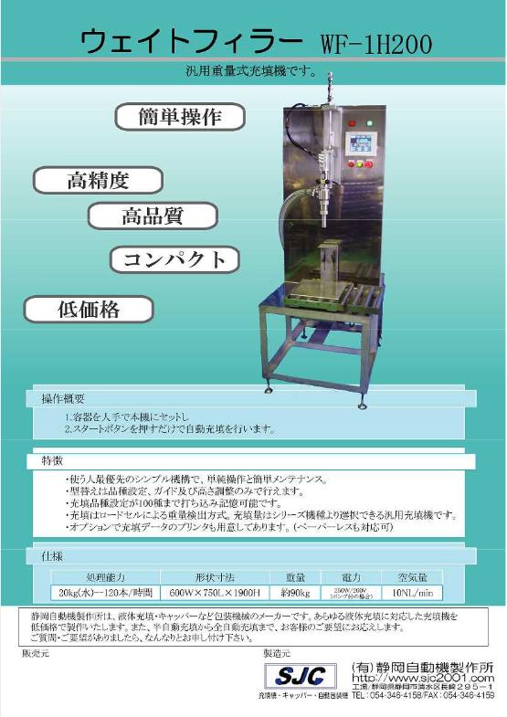 WF-1H200